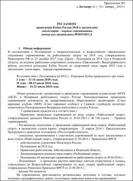 Регламент Кубка России 2018 в дисциплине ловля карпа