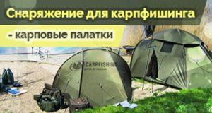 карповые палатки - как выбрать