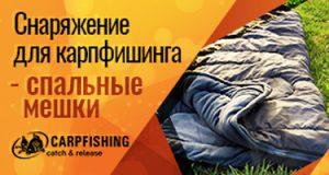спальные мешки для рыбалки - как выбрать
