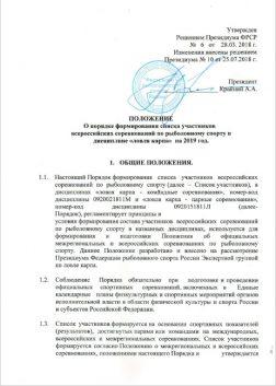 Положение о порядке формирования списка  участников всероссийских соревнований по рыболовному спорту в дисциплине ловля карпа в 2019 году