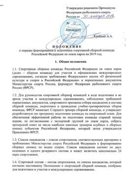 Положение о порядке формирования и подготовки спортивной сборной команды Российской Федерации по ловле карпа на 2019 год